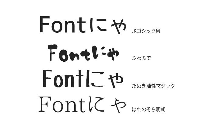 fontにゃロゴサンプル