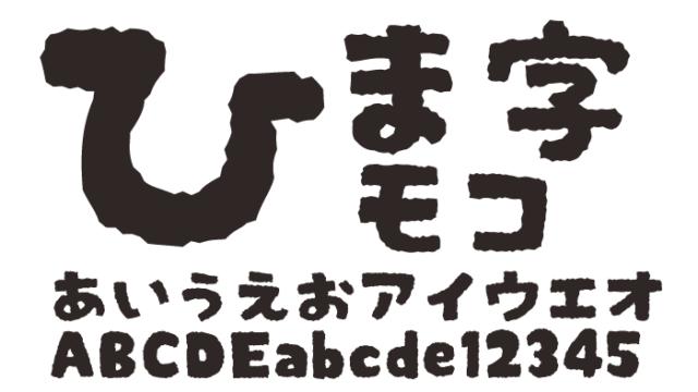 ひま字モコ