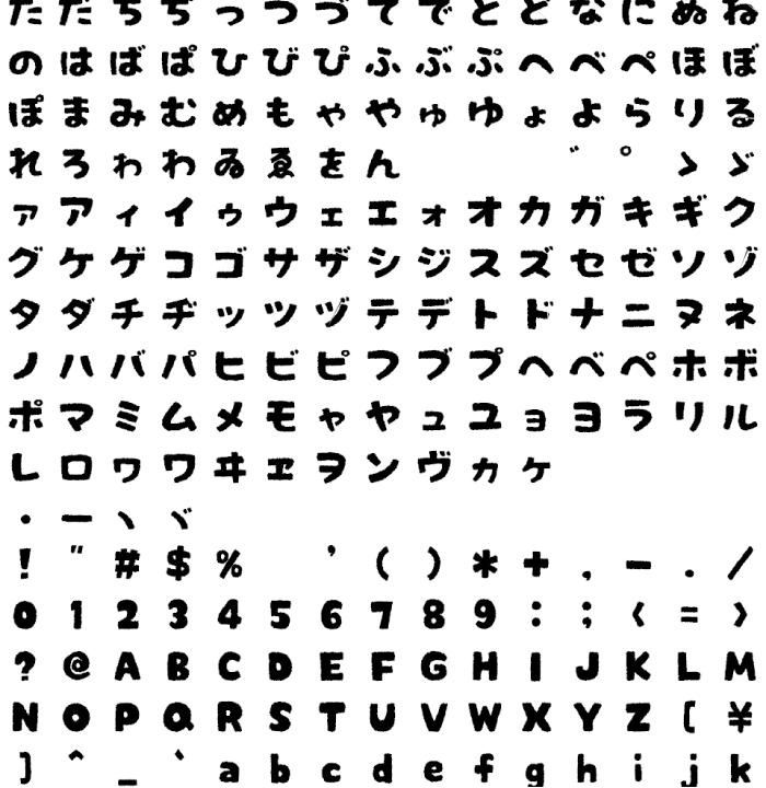ひま字モコsample